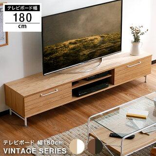 テレビ台テレビボードTV台TVボードAVボードテレビラックTVラックAVラック180cmビンテージ風ヴィンテージ風