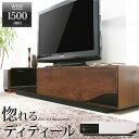テレビボード TV台 TVボード 完成品 AVボード テレビラック TVラック AVラック 国産 日本製 幅1500mm 新生活