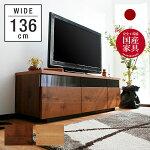 国産完成品テレビボード136cm