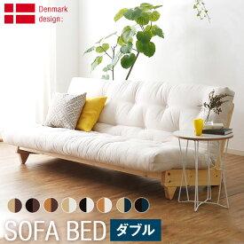 ソファ ソファーベッド ダブル 北欧 木製 エストニア産 カウチソファ 2人掛け リクライニングソファ 折り畳みベッド ベッド すのこ ダブルサイズ マットレス付き 木脚 パイン材 木フレーム 布製 デンマーク製 sofa 新生活