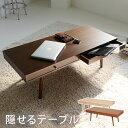 コーヒーテーブル リビングテーブル テーブル table ローテーブル センターテーブル スライド式 収納付き 無垢 モダン ちゃぶ台 フリーテーブル 新生活