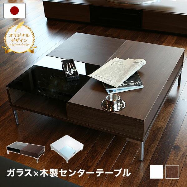 センターテーブル ローテーブル 引き出し 収納 正方形 長方形 リビングテーブル テーブル 木製 ウォールナット ウォルナット ブラウン 完成品 国産 日本製 天然木 ガラス ブラックガラス ホワイト 白