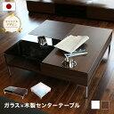 【送料無料】 ローテーブル 木製 日本製 ウォールナット センターテーブル 完成品 国産 木製テーブル テーブル 天然木…