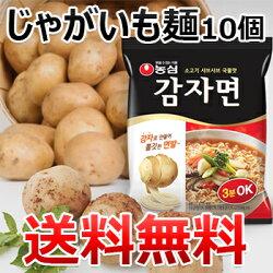 【送料無料】農心じゃがいも麺10個韓国ラーメン韓国食材韓国食品辛い激安カムジャミョンじゃがいもラーメン