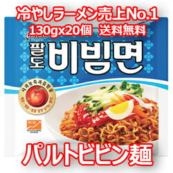 【送料無料】パルドビビム麺10袋paldoビビム輸入食材韓国食材韓国料理乾麺インスタントラーメン辛い韓国食品韓国ラーメン冷やしラーメン