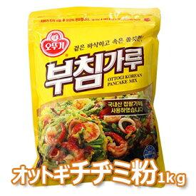 オットギチヂミ粉1kg 韓国食品 韓国料理 韓国チヂミ チヂミ ジョン 韓国調味料 韓国風お好み焼き 激安