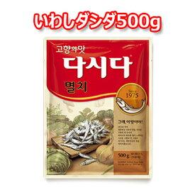 いわしダシダ 500g だしの素 韓国調味料 韓国料理 韓国食材 韓国食品 オススメ イワシのだしの素