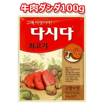 牛肉ダシダ 100g そごぎだしだ だしの素 韓国調味料 韓国料理 韓国食材 韓国食品 オススメ 牛肉ダシの素