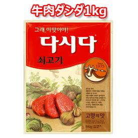 牛肉ダシダ 1kg そごぎだしだ だしの素 韓国調味料 韓国料理 韓国食材 韓国食品 オススメ スーパーセール ポイントアップ祭