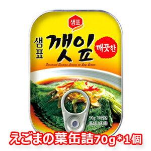 センピョ えごまの葉 缶詰 缶詰め 70g 保存食 防災食 防災グッズ おつまみ 非常食 韓国料理 韓国食材 韓国食品