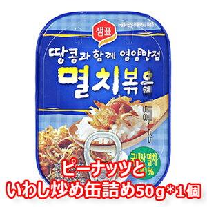 センピョ ピーナッツといわし炒め 缶詰 缶詰め 50g 保存食 防災食 防災グッズ おつまみ 非常食 韓国料理 韓国食材 韓国食品