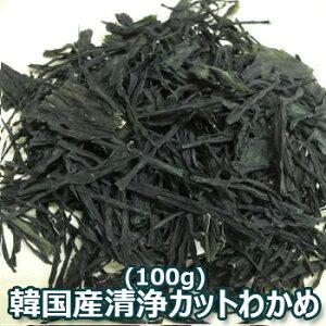 韓国産 カット わかめ 1袋 100g 乾燥 ワカメ 汁の具 乾燥わかめ 厳選韓国産わかめ 韓国 食材 料理 食品