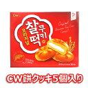 CW 餅クッキー 1箱(5枚入) 韓国 食品 料理 食材 お土産 お菓子 おやつ おつまみ スナック デザート