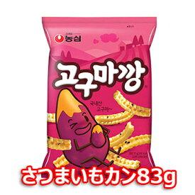 農心 サツマイモカン ゴグマカン 83g 韓国 食品 料理 食材 お土産 お菓子 おやつ おつまみ スナック デザート