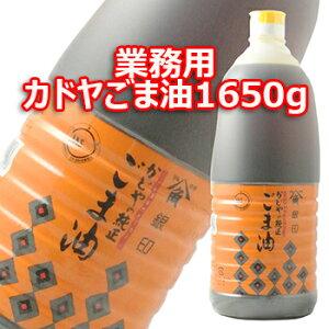 業務用 カドヤ 銀印 純正 ごま油 1650ml たっぷり 大容量 香り 使いやすいポリボトル