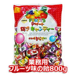 業務用 フルーツ 味の 飴 800g 韓国 食品 料理 食材 お土産 お菓子 おやつ おつまみ スナック デザート