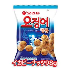 イカ ピーナッツ 98g 韓国 食品 料理 食材 お土産 お菓子 おやつ おつまみ スナック デザート