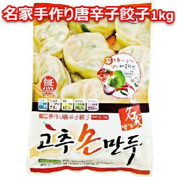 【冷凍便】手作り 唐辛子餃子 420g 手作り 唐辛子 餃子 韓国餃子 食品 食材 料理 韓国 食品 料理 食材