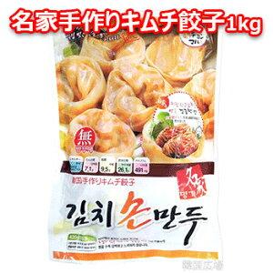 【冷凍便】手作り キムチ餃子 1kg 手作り キムチ 餃子 韓国餃子 食品 食材 料理 韓国 食品 料理 食材