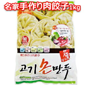 【冷凍便】手作り肉餃子 1kg 手作り 肉餃子 韓国餃子 食品 食材 料理 韓国 食品 料理 食材