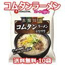 【送料無料】農心 コムタンラーメン 111g 10個 米サリコムタン麺 韓国 料理 食品 インスタント ラーメン 乾麺 らーめん