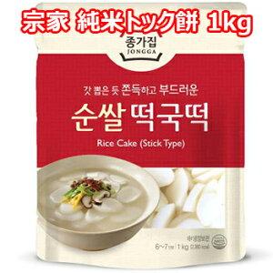 【冷蔵便】宗家 純米トック餅 1kg トック トッポギ トッポキ 食品 食材 料理 調味料 輸入 ソース
