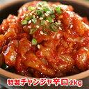 【冷凍便・業務用】特製 チャンジャ 辛口 1kg タラ 手作り 無添加 本場の味 国内生産 韓国 食品 食材 料理 おかず お…