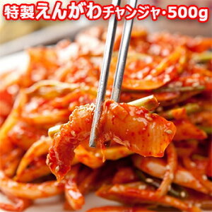 【冷凍便】国内生産 手作り 伝統 特製 えんがわ チャンジャ 500g 辛さ控えめ味付け 新鮮 無添加 本場の味 韓国 食品 食材 料理 おかず おつまみ