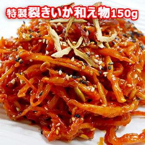 【冷凍便】国内生産 手作り 特製 裂きいか和え物 150g さきいか和え 当日漬けたものを発送 新鮮 無添加 本場の味 韓国 食品 食材 料理 おかず おつまみ
