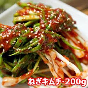 国内生産 手作り 万能葱キムチ 200g ねぎキムチ 当日漬けたものを発送 新鮮 無添加 本場の味 韓国 食品 食材 料理 おかず おつまみ
