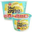【送料無料】オットギ リアル チーズ カップ麺 5個 濃厚チーズ 韓国 食品 お土産 ラーメン 乾麺 インスタントラーメン クリミ チーズラーメン 非常食