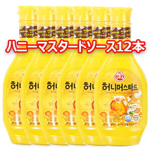 【送料無料】オットギ ハニーマスタードソース 265g 12本 ボトルタイプ MUSTARD SAUCE 調味料 韓国食品 輸入食品 輸入食材 韓国料理 韓国食材