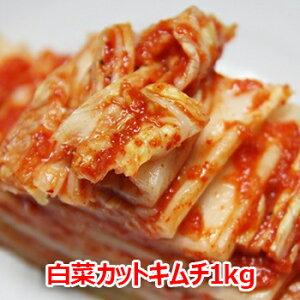 白菜 カット キムチ 1kg 国内生産 当日漬けたものを発送 新鮮 手作り 国内産白菜使用 無添加 本場の味 韓国 食品 食材 料理 おかず おつまみ