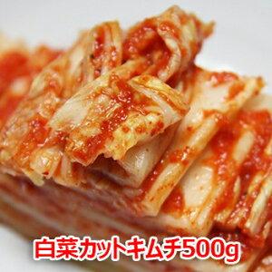 白菜 カット キムチ 500g 国内生産 当日漬けたものを発送 新鮮 手作り 国内産白菜使用 無添加 本場の味 韓国 食品 食材 料理 おかず おつまみ