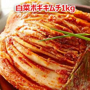 白菜 ポギ キムチ 1kg 国内生産 当日漬けたものを発送 新鮮 手作り 国内産白菜使用 無添加 本場の味 韓国 食品 食材 料理 おかず おつまみ