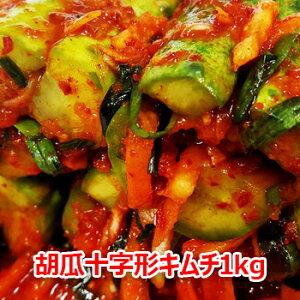 胡瓜 十字形 キムチ 1kg 国内生産 当日漬けたものを発送 新鮮 手作り 国内産胡瓜使用 無添加 本場の味 韓国 食品 食材 料理 おかず おつまみ きゅうり