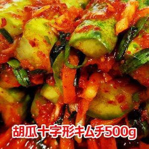 胡瓜 十字形 キムチ 500g 国内生産 当日漬けたものを発送 新鮮 手作り 国内産胡瓜使用 無添加 本場の味 韓国 食品 食材 料理 おかず おつまみ きゅうり
