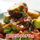 胡瓜 カット キムチ 1kg 国内生産 当日漬けたものを発送 新鮮 手作り 国内産胡瓜使用 無添加 本場の味 韓国 食品 食材 料理 おかず おつまみ きゅうり