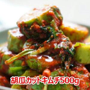 胡瓜 カット キムチ 500g 国内生産 当日漬けたものを発送 新鮮 手作り 国内産胡瓜使用 無添加 本場の味 韓国 食品 食材 料理 おかず おつまみ きゅうり