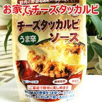 【冷凍便】国内生産手作り特製旨辛チーズタッカルビソース120g無保存料無着色料韓国料理食材食品おかずおつまみ
