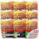 光天 キムチ海苔 24個 (8切8枚入×3袋) お弁当用 のり 味付海苔 ふりかけ おつまみ ご飯のお供 香ばしい ごま油