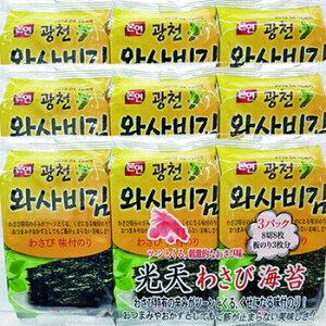 光天 わさび海苔 24個 (8切8枚入×3袋) お弁当用 のり 味付海苔 ふりかけ おつまみ ご飯のお供 香ばしい ごま油