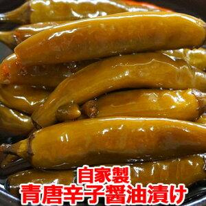 【冷蔵便】自家製 青唐辛子 醤油漬け 500g キムチ 本場の味 韓国 食品 食材 料理 おかず おつまみ