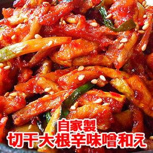 【冷蔵便】自家製 切干大根 辛味噌和え 500g 干し 大根 キムチ 本場の味 韓国 食品 食材 料理 おかず おつまみ