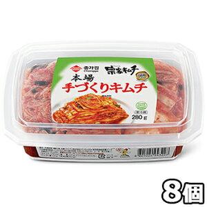 【送料無料】韓国 宗家 本場 手作り キムチ 280g x 8箱 ギフト用 韓国産 食品 食材 料理 おかず おつまみ 発酵食品