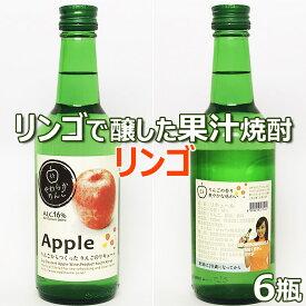リンゴ蒸留酒で 醸した 韓国 果汁 焼酎 やわらか りんご 16度 6本 セット 人工甘味料なし 果樹園が醸す韓国焼酎 韓国 お酒 酒 韓国お酒 チャミスル チョウムチョロム