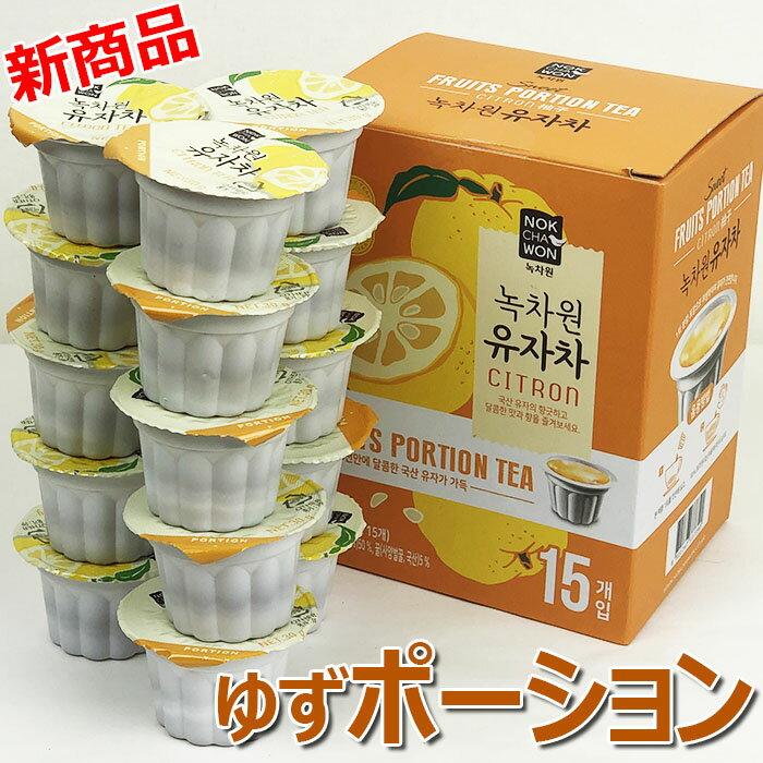 ゆず茶 ポーションタイプ 15個 ゆずエキス 韓国 食品 食材 料理 柚子茶 お土産 お中元 果実入お茶 飲物 健康茶 韓国お土産 伝統茶