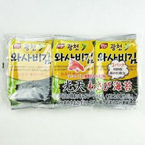 光天 わさび海苔 72袋 (8切8枚) お弁当用 のり 味付海苔 ふりかけ おつまみ ご飯のお供 香ばしい ごま油