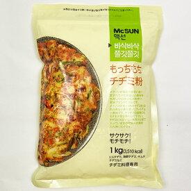 MCSUN もっちもち チヂミ粉 1kg サクサク 韓国 食品 食材 料理 おかず おつまみ 調味料 韓国風お好み焼き 激安
