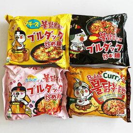 【送料無料】20袋 セット チーズ+カルボ+オリジナル+カレー 韓国 食品 食材 料理 激辛 ブルダック プルタック ブルタック プルダッグ